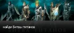 найди Битвы титанов