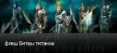 флеш Битвы титанов
