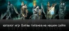 каталог игр- Битвы титанов на нашем сайте