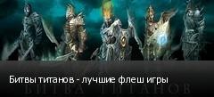 Битвы титанов - лучшие флеш игры