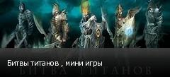Битвы титанов , мини игры