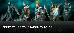поиграть в сети в Битвы титанов