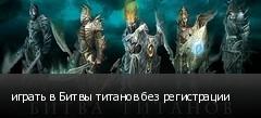 играть в Битвы титанов без регистрации