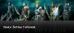 поиск Битвы титанов