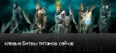 клевые Битвы титанов сейчас