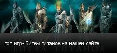 топ игр- Битвы титанов на нашем сайте