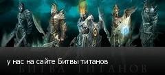 у нас на сайте Битвы титанов