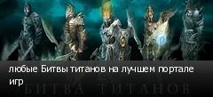 любые Битвы титанов на лучшем портале игр