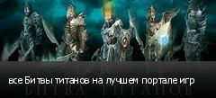 все Битвы титанов на лучшем портале игр