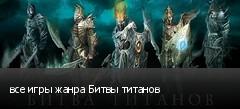 все игры жанра Битвы титанов