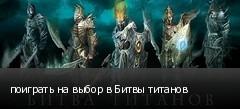 поиграть на выбор в Битвы титанов