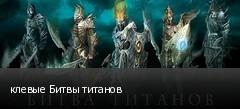 клевые Битвы титанов