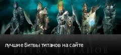лучшие Битвы титанов на сайте