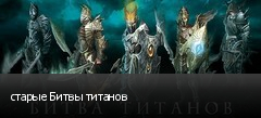 старые Битвы титанов