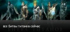 все Битвы титанов сейчас