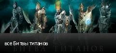 все Битвы титанов