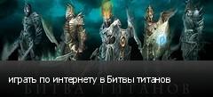 играть по интернету в Битвы титанов