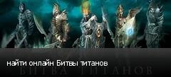 найти онлайн Битвы титанов