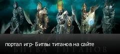 портал игр- Битвы титанов на сайте