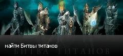 найти Битвы титанов