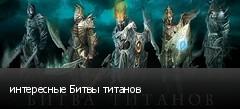 интересные Битвы титанов