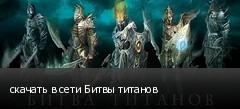 скачать в сети Битвы титанов