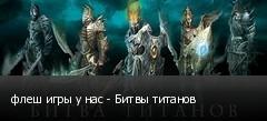 флеш игры у нас - Битвы титанов