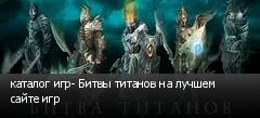 каталог игр- Битвы титанов на лучшем сайте игр