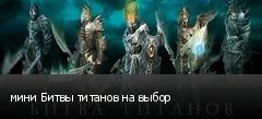 мини Битвы титанов на выбор