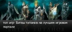 топ игр- Битвы титанов на лучшем игровом портале