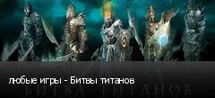 любые игры - Битвы титанов