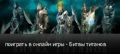 поиграть в онлайн игры - Битвы титанов