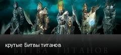 крутые Битвы титанов