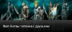 flash Битвы титанов с друзьями