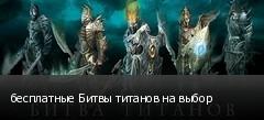 бесплатные Битвы титанов на выбор
