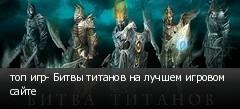 топ игр- Битвы титанов на лучшем игровом сайте