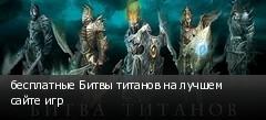 бесплатные Битвы титанов на лучшем сайте игр