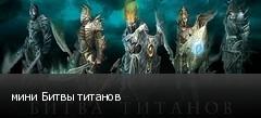 мини Битвы титанов
