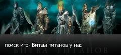 поиск игр- Битвы титанов у нас