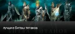 лучшие Битвы титанов