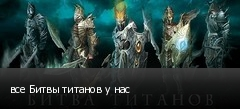 все Битвы титанов у нас