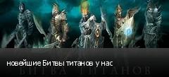 новейшие Битвы титанов у нас