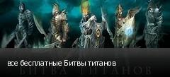 все бесплатные Битвы титанов