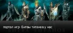 портал игр- Битвы титанов у нас