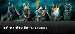 найди сейчас Битвы титанов