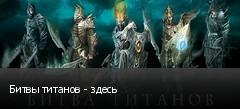 Битвы титанов - здесь