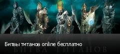 Битвы титанов online бесплатно