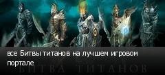 все Битвы титанов на лучшем игровом портале