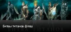 Битвы титанов флеш