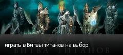 играть в Битвы титанов на выбор
